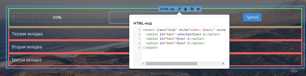 HTML табы для лендинга