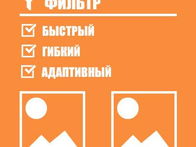 Фильтр товаров для Платформы LP (динамическая загрузка)