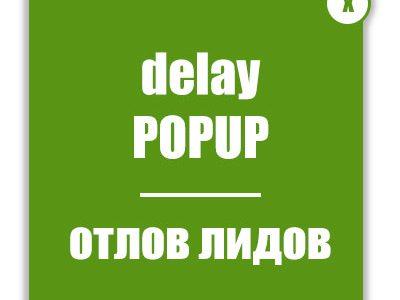 delayPopup - окно с задержкой после загрузки