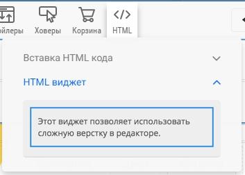 HTML-виджет для Платформы LP