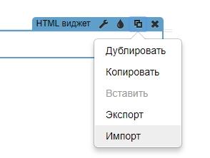 html widget импорт меню