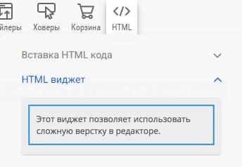 HTML виджет меню для Платформы