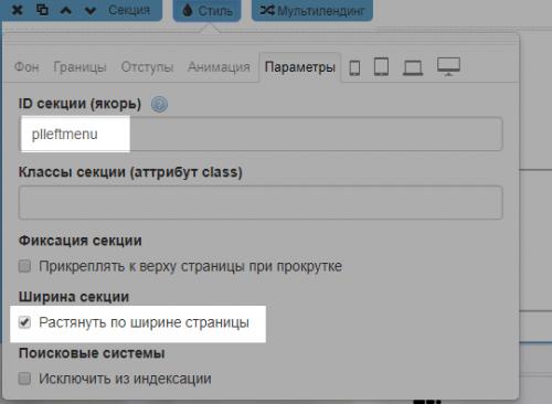 плавающая кнопка на сайте сбоку