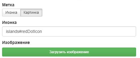 Задать параметры Яндекс карты на Платформе
