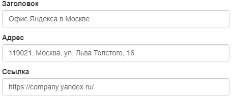 Скрипт стилизации Яндекс Карты