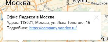 Стилизовать Яндекс Карту