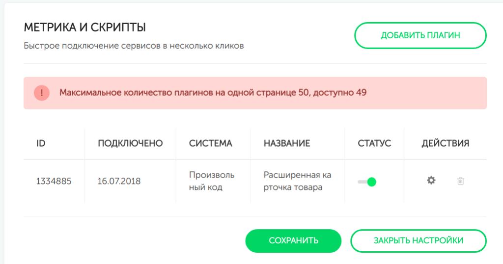 Виджет Расширенная карточка товара для Платформы LP