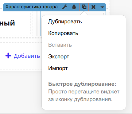 Импорт в HTML-виджет