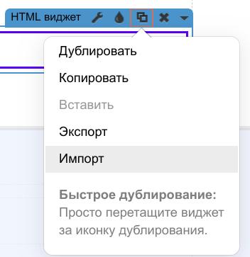 Импорт видео виджета